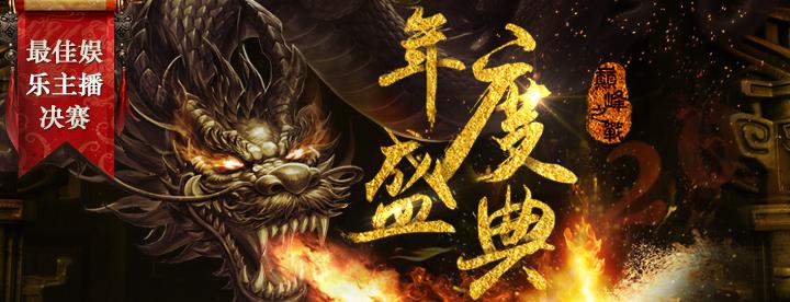 年度盛典巅峰之战火热开启!