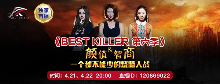 BEST KILLER节目