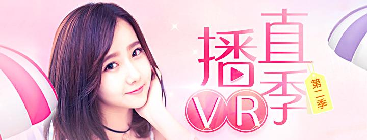 VR直播第二季