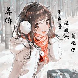 葬卿🐳北鱼周年庆