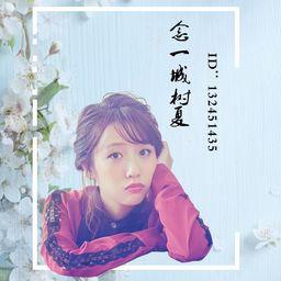 树夏🐳北鱼FM